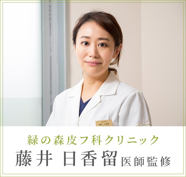 緑の森皮フ科クリニック/藤井日香留医師監修