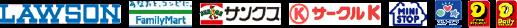 ローソン/ファミリーマート/サンクス/サークルK/ミニストップ/スリーエフ/デイリーヤマザキ/ニューヤマザキデイリーストア