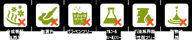 合成香料無添加、無着色、パラベンフリー、アルコール(エタノール)フリー、石油系界面活性剤フリー、鉱物油無添加