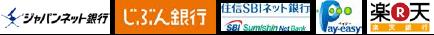 ジャパンネット銀行/じぶん銀行/住信SBIネット銀行/Pay-easy(ペイジー)/楽天ネットバンク